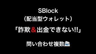 【仮想通貨】「SBlock(配当型ウォレット)は詐欺!」メールが届いたので、実際に確認・検証。エスブロックは本当に危ない?(2019最新情報) − アフィリエイト動画まとめ