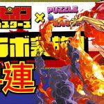 [Puzzle & Dragons]週刊少年Champion合作44連! − アフィリエイト動画まとめ