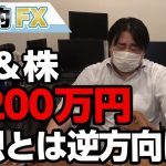 """FX、-4200万円!ドル円の""""売り""""を入れたら逆方向に急騰!なんでや・・・。 − アフィリエイト動画まとめ"""