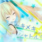 トキメキ☆シャトルラン/ミライアカリ【オリジナル曲】 − アフィリエイト動画まとめ