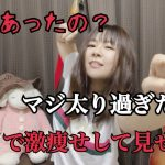 yumizomiついに1ヶ月集中ダイエット開始!痩せる!!! − アフィリエイト動画まとめ