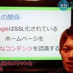 【SEO対策】HTTPS化(SSK化)のメリットとSEOの関係性とは? − アフィリエイト動画まとめ