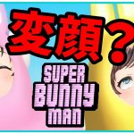 【二人実況】おや!?キズナアイのようすが!何か様子が変だぞ!?【Super Bunny Man】 − アフィリエイト動画まとめ