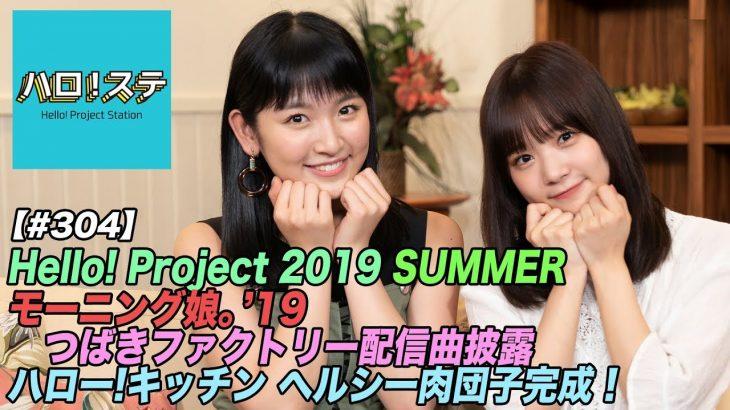【ハロ!ステ#304】Hello! Project 2019 SUMMER モーニング娘。'19 & つばきファクトリーLIVE、ハロー!キッチン完成!MC:稲場愛香&小野瑞歩 − アフィリエイト動画まとめ