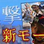 【荒野行動】「進撃の巨人マップ」と「馬」が登場!!!新コラボ「レジャー」モードが想像の斜め上をいっていた! − アフィリエイト動画まとめ