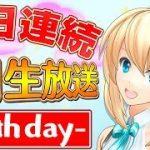 【DAY4】4日間連続!朝生放送【最終日】 − アフィリエイト動画まとめ