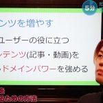 ホームページを上位表示させるための方法とは【SEO対策】茨木市 − アフィリエイト動画まとめ