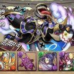 [Puzzle and Dragons] 9月のクエスト 上級者向け Lv9【LS無効 同キャラ禁止】 − アフィリエイト動画まとめ