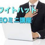 【SEO対策】ホワイトハットSEOミニ講座 − アフィリエイト動画まとめ