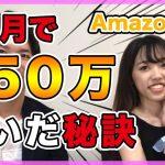 Amazon転売 (電脳せどり)開始3ヶ月間で利益150万稼いだギャルママが稼げた理由とは? (初心者 主婦)『Part2 方法、工夫点』 − アフィリエイト動画まとめ