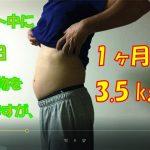 ダイエット中なのに、炭水化物を食べてますが、減量できてます − アフィリエイト動画まとめ