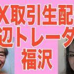 2019.9.4 FX雑談生配信「ぬ・・・の巻」 − アフィリエイト動画まとめ