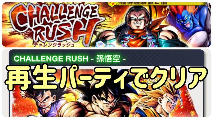 3rd CHALLENGE RUSH -孫悟空- 攻略【ドラゴンボールレジェンズ】【DRAGON BALL Legends】 – アフィリエイト動画まとめ