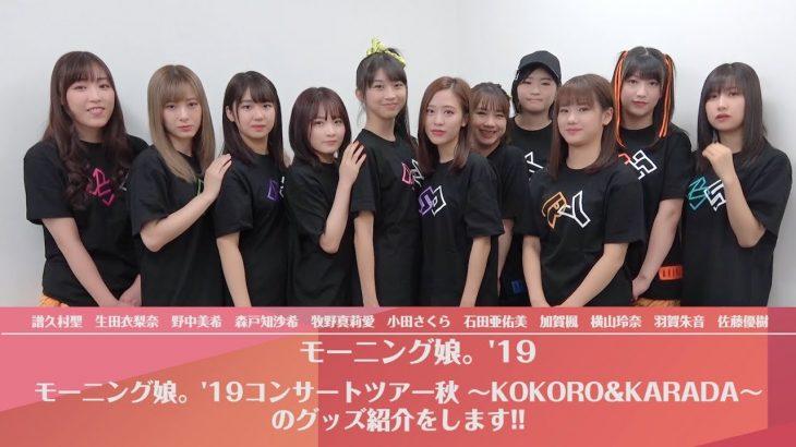 モーニング娘。'19コンサートツアー秋 〜KOKORO&KARADA〜 グッズ紹介VTR − アフィリエイト動画まとめ