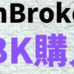 【仮想通貨】配当型ウォレットImBrokerの独自トークンIBKの購入方法!PLUSは1年で188倍!今仕込んでおけば・・9月30日公式リリース最新情報! − アフィリエイト動画まとめ