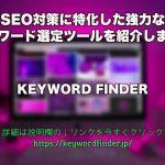 SEO対策に特化した強力な キーワード選定ツールを紹介します。SEO対策 検索キーワード CMS キーワードツール CV − アフィリエイト動画まとめ