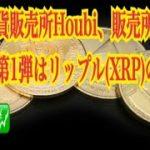 【仮想通貨】リップル最新情報‼️仮想通貨取引所Houbi、販売所を提供開始。第1弾はリップル(XRP)の売買に対応💹 − アフィリエイト動画まとめ