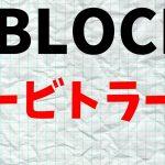 【仮想通貨】SBLOCK(エスブロック)の事業のアービトラージとは!?利益を上げて配当に還元するビジネスモデルの内容について!最新情報! − アフィリエイト動画まとめ