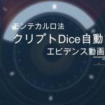 【仮想通貨】クリプトDice自動ツール モンテカルロ法エビデンス動画その4 − アフィリエイト動画まとめ