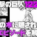 【進撃の巨人122話】122話でユミルが巨人の力を手にした大木にまつわる裏エピソード【ネタバレ考察】 − アフィリエイト動画まとめ