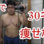 デブを辞めるダイエット!半年で30キロ痩せます毎月5キロ痩せれなかったら即引退 8日目99.8キロ − アフィリエイト動画まとめ