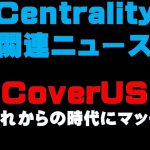 Centrality 関連ニュース  CoverUS これからの時代にマッチ  仮想通貨(CENNZ)で億り人を目指す!近未来戦士ヒロミの暗号通貨ライフ − アフィリエイト動画まとめ