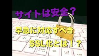 【SEO対策】すごく重要なSSL化について解説 − アフィリエイト動画まとめ