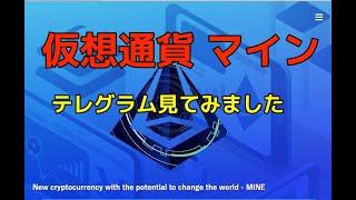 仮想通貨マイン テレグラム開けてみました 暗号通貨 あっきーです! − アフィリエイト動画まとめ