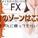 【FXライブ】10/22 2部 ゾーントレード ファンダとかよくわからないからシンプルFX − アフィリエイト動画まとめ