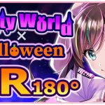 【VR】Kizuna AI – melty world ~Halloween Edition~【Special Music Video】 − アフィリエイト動画まとめ