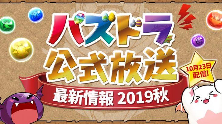パズドラ公式放送 最新情報 2019秋 − アフィリエイト動画まとめ