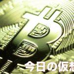 【仮想通貨】今日の仮想通貨 2019 10月1日 − アフィリエイト動画まとめ
