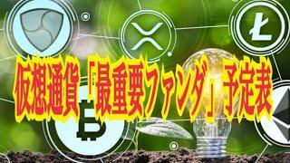 【仮想通貨】リップル最新情報‼️仮想通貨「最重要ファンダ」予定表💹 − アフィリエイト動画まとめ
