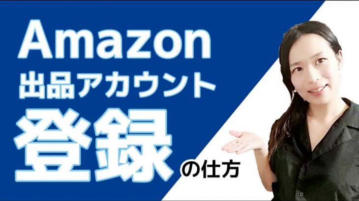 【Amazon出品】アカウント登録の仕方★初心者にもわかりやすく紹介♪ケリーチャンネル − アフィリエイト動画まとめ