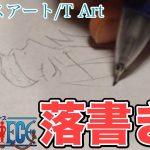 【ワンピース/落書き】ルフィ編【ONE PIECE】One Sharp Pencil Drawing – アフィリエイト動画まとめ