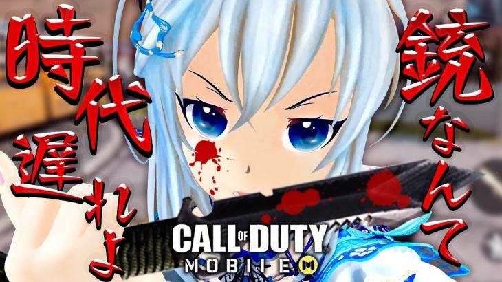 【CoD:MOBILE】最強!?銃を使わず大量キルをとる方法! − アフィリエイト動画まとめ