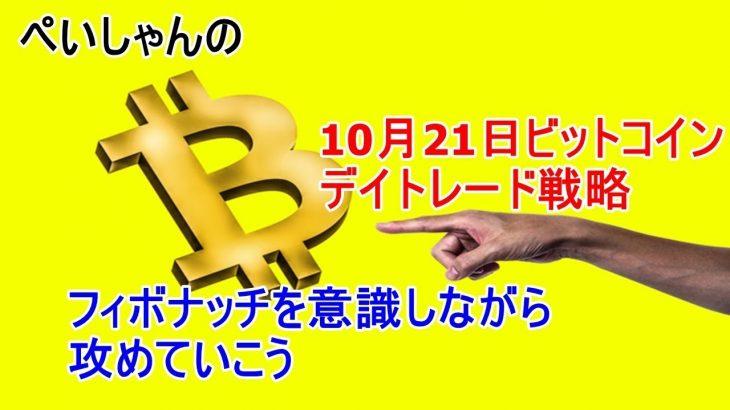 10月21日 仮想通貨ビットコインテクニカル考察 「暗号通貨」 − アフィリエイト動画まとめ