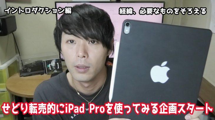 せどり転売的にiPad Proを使ってみる企画スタート イントロダクション編 どこまでPCとして使えるか?! − アフィリエイト動画まとめ