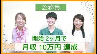 【 副業 / 電脳せどり / 物販 】教員が開始2ヶ月目で月収10万円達成!その秘訣とは? − アフィリエイト動画まとめ