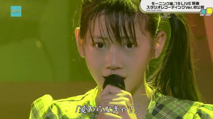 モーニング娘。'19 新曲 『Hey! Unfair Baby』 2019秋 KOKORO&KARADA − アフィリエイト動画まとめ