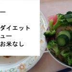 【糖質制限ダイエット】ランチお米無しサラダバー食事メニュー − アフィリエイト動画まとめ