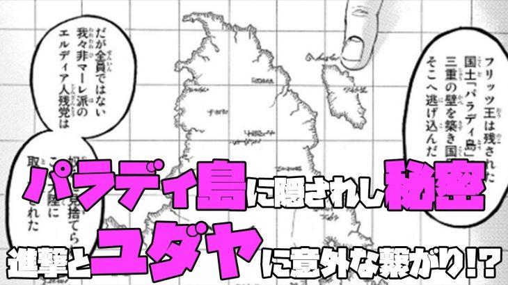 【進撃の巨人】パラディ島に隠された秘密がやばい!進撃の巨人とユダヤとの意外な繋がりとは!?【ネタバレ考察】 − アフィリエイト動画まとめ
