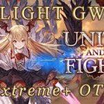 [Granblue Fantasy] Unite and Fight (Light): EX+ OTK Setups − アフィリエイト動画まとめ