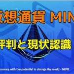 仮想通貨マインの現状認識 2 暗号通貨 あっきーです!2019/10/24 − アフィリエイト動画まとめ