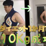 【10Kg痩せた】ぴったり1か月!本気でダイエットした結果の変化をご覧をあれぇ(肥満体型で痩せたい人は説明欄を読んでください) − アフィリエイト動画まとめ