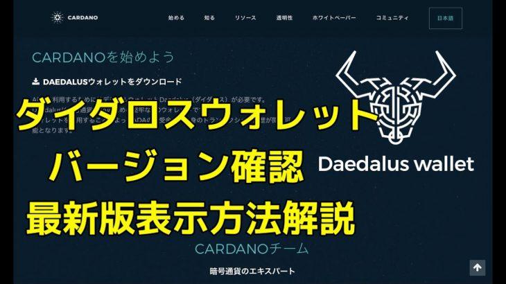ダイダロスウォレット バージョン確認と最新版表示方法解説 仮想通貨 暗号通貨 あっきーです! − アフィリエイト動画まとめ