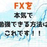 【FXチャート分析】本気になれる方法を教えます! − アフィリエイト動画まとめ