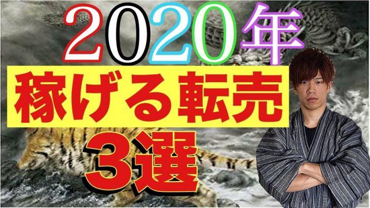 OEM?せどり?2020年稼げる転売3選!【副業/やり方】 − アフィリエイト動画まとめ