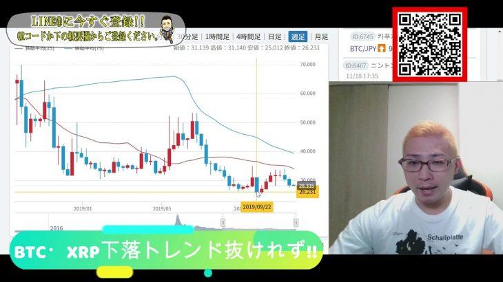 【仮想通貨】BTC・XRP ビットコイン・リップル下落トレンドが抜けられない!! − アフィリエイト動画まとめ