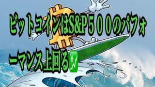 【仮想通貨】リップル最新情報❗️ビットコインはS&P500のパフォーマンス上回る💹 − アフィリエイト動画まとめ